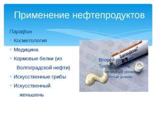 Применение нефтепродуктов Парафин Косметология Медицина Кормовые белки (из В