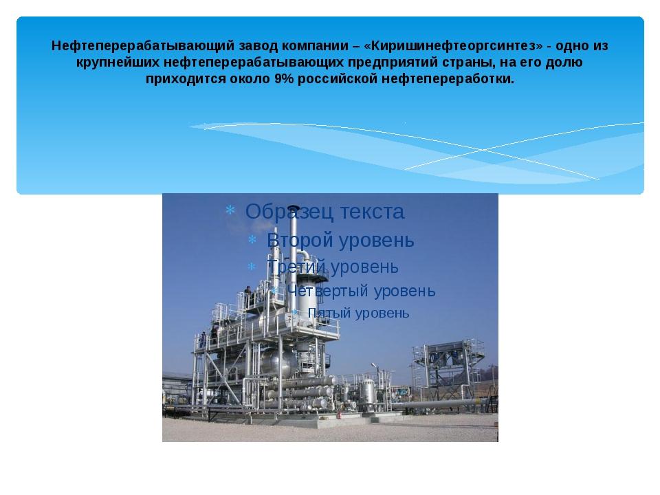 Нефтеперерабатывающий завод компании – «Киришинефтеоргсинтез» - одно из крупн...
