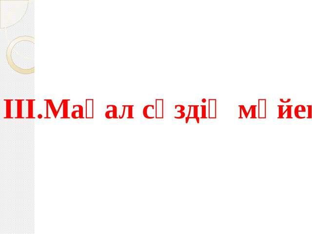 III.Мақал сөздің мәйегі III.Мақал сөздің мәйегі