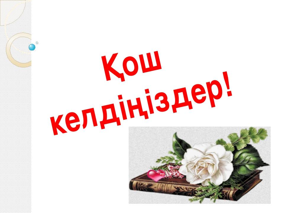 Қазақ тілінде неше септік бар? 7 септік бар.