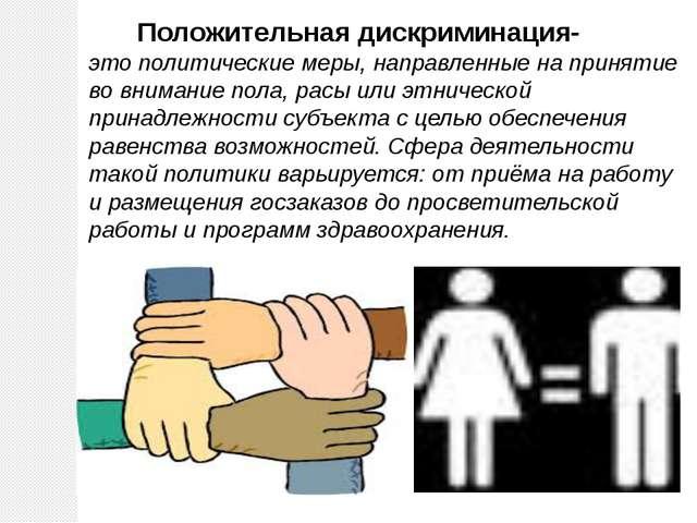 Положительная дискриминация- это политические меры, направленные на принятие...
