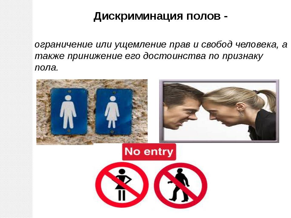 Дискриминация полов - ограничение или ущемление прав и свобод человека, а так...