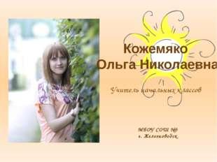 Кожемяко Ольга Николаевна МБОУ СОШ №3 г. Железноводск Учитель начальных классов