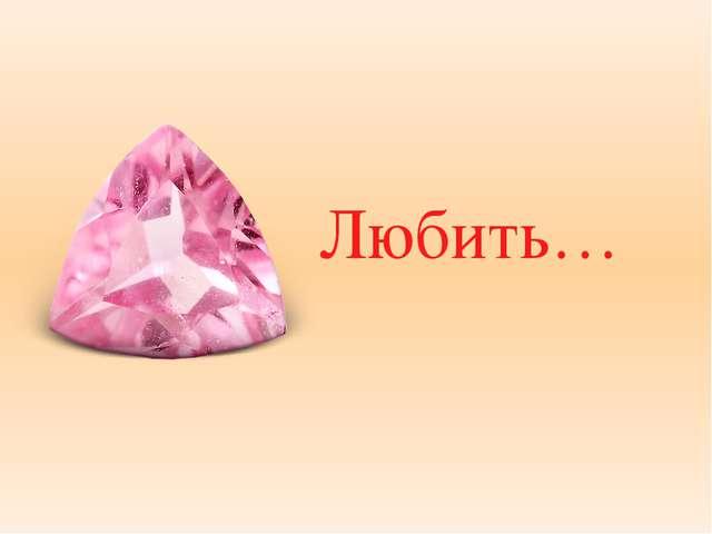 Любить…
