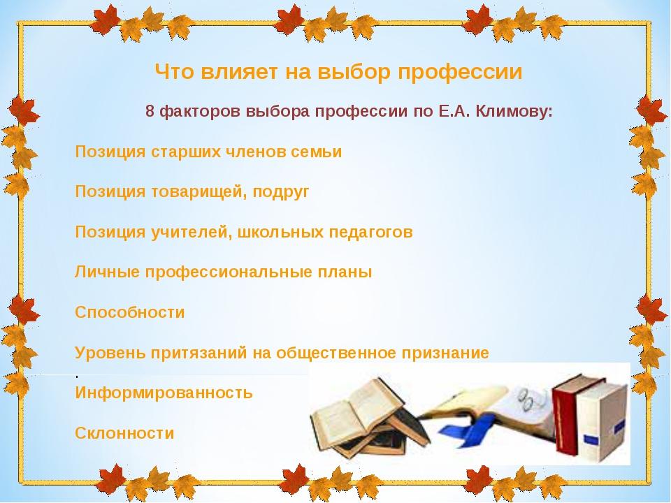 Что влияет на выбор профессии 8 факторов выбора профессии по Е.А. Климову: П...