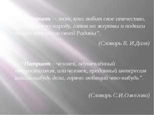 """""""Патриот — тот, кто любит свое отечество, предан своему народу, готов на жер"""