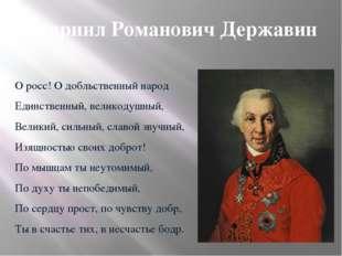 Гавриил Романович Державин О росс! О добльственный народ Единственный, велико