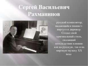 Сергей Васильевич Рахманинов русский композитор, выдающийся пианист-виртуоз