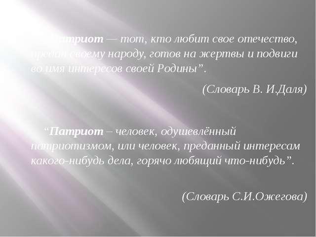 """""""Патриот — тот, кто любит свое отечество, предан своему народу, готов на жер..."""