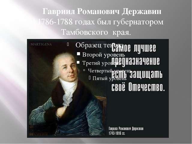 В 1786-1788 годах был губернатором Тамбовского края. Гавриил Романович Держа...