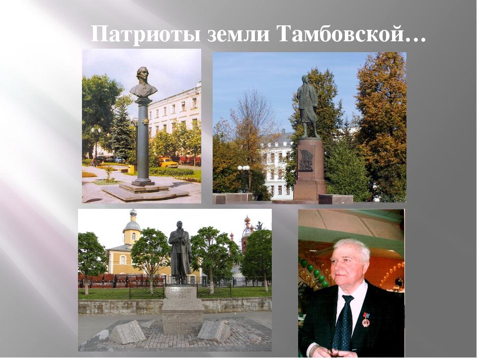 Патриоты земли Тамбовской…