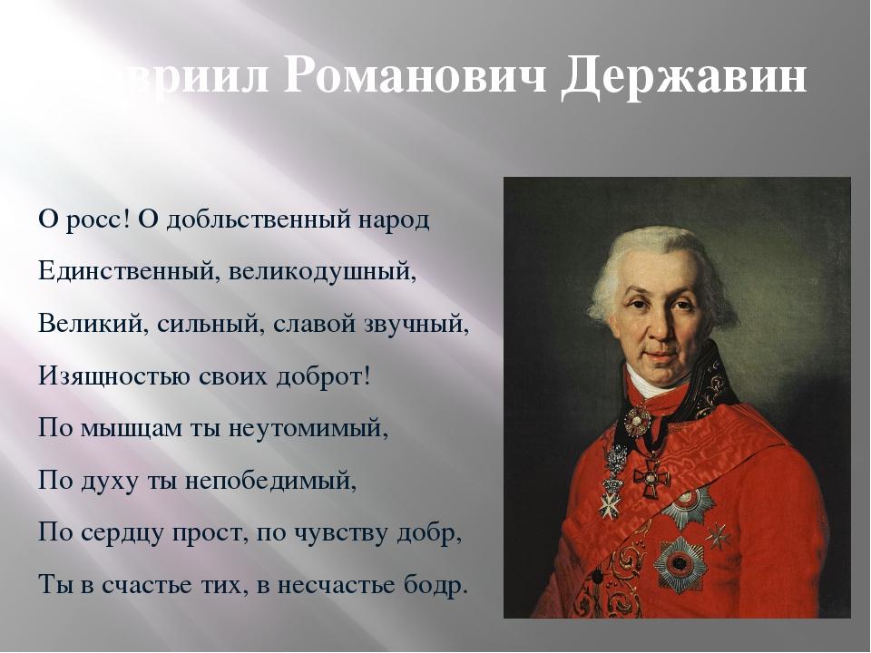Гавриил Романович Державин О росс! О добльственный народ Единственный, велико...