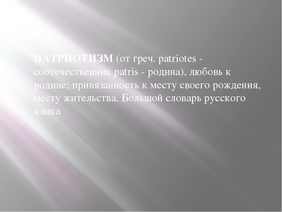 ПАТРИОТИЗМ(от греч. patriotes - соотечественник patris - родина), любовь к...