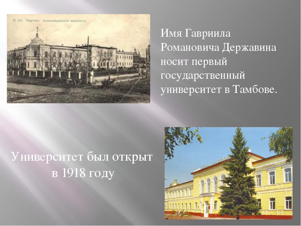 Университет был открыт в 1918 году Имя Гавриила Романовича Державина носит пе...