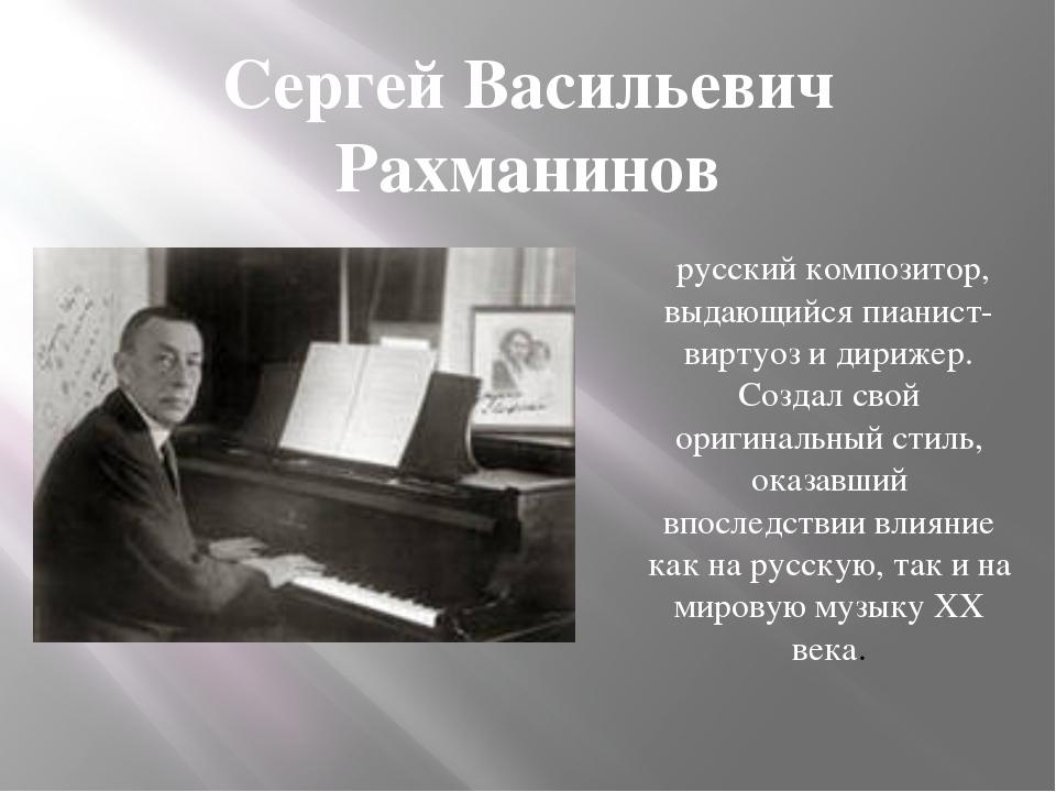 Сергей Васильевич Рахманинов русский композитор, выдающийся пианист-виртуоз...