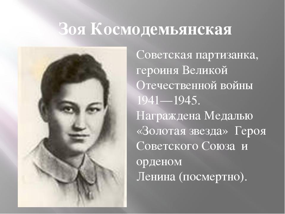 Зоя Космодемьянская Советская партизанка, героиня Великой Отечественной войны...