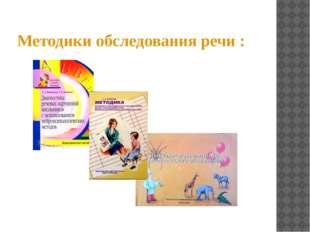 Методики обследования речи : Для обследования речи ребёнка используются следу
