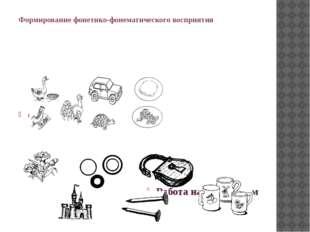 Формирование фонетико-фонематического восприятия Определение мягкого звука Ра