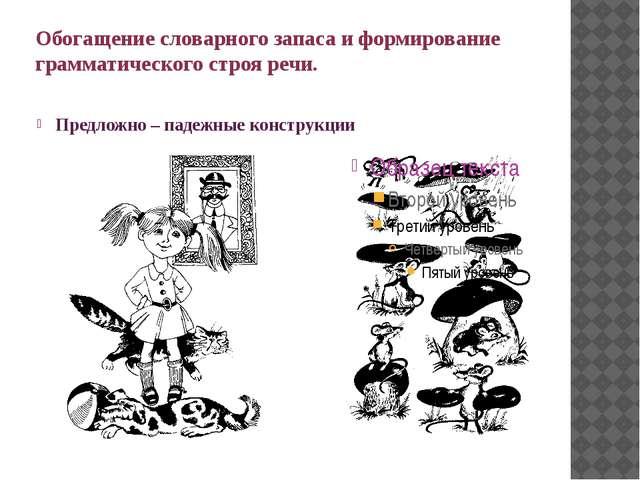 Обогащение словарного запаса и формирование грамматического строя речи. Предл...