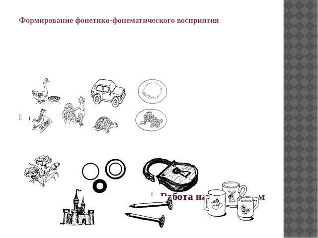 Формирование фонетико-фонематического восприятия Определение мягкого звука Ра...