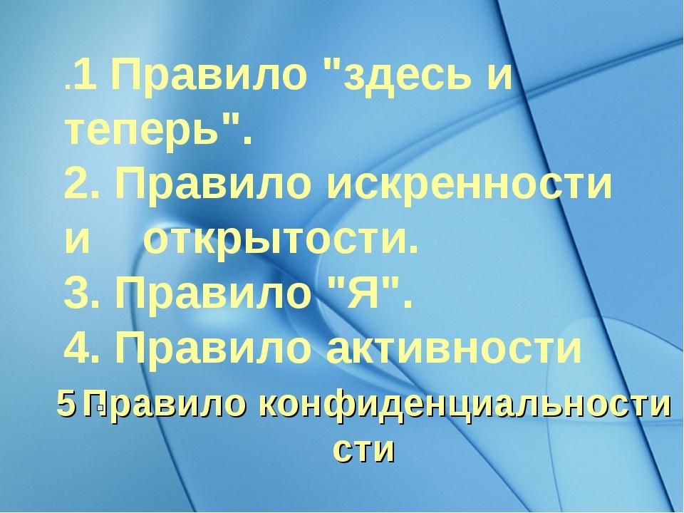 """.1 Правило """"здесь и теперь"""". 2. Правило искренности и открытости. 3. Правило..."""