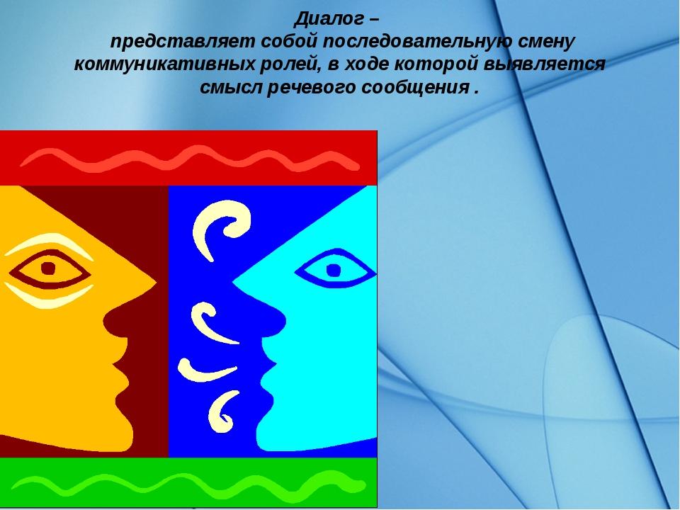 Диалог – представляет собой последовательную смену коммуникативных ролей, в х...