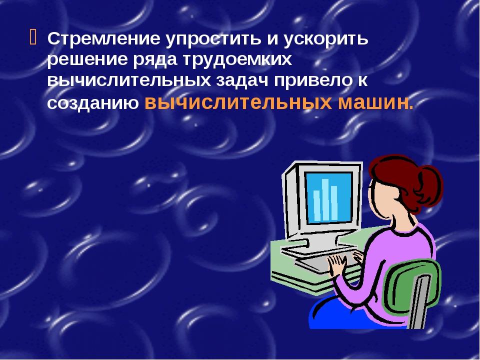 Стремление упростить и ускорить решение ряда трудоемких вычислительных задач...