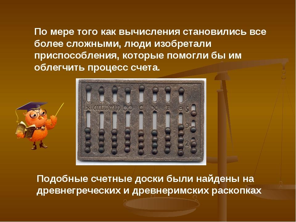 Подобные счетные доски были найдены на древнегреческих и древнеримских раскоп...