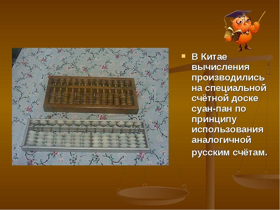 В Китае вычисления производились на специальной счётной доске суан-пан по при...