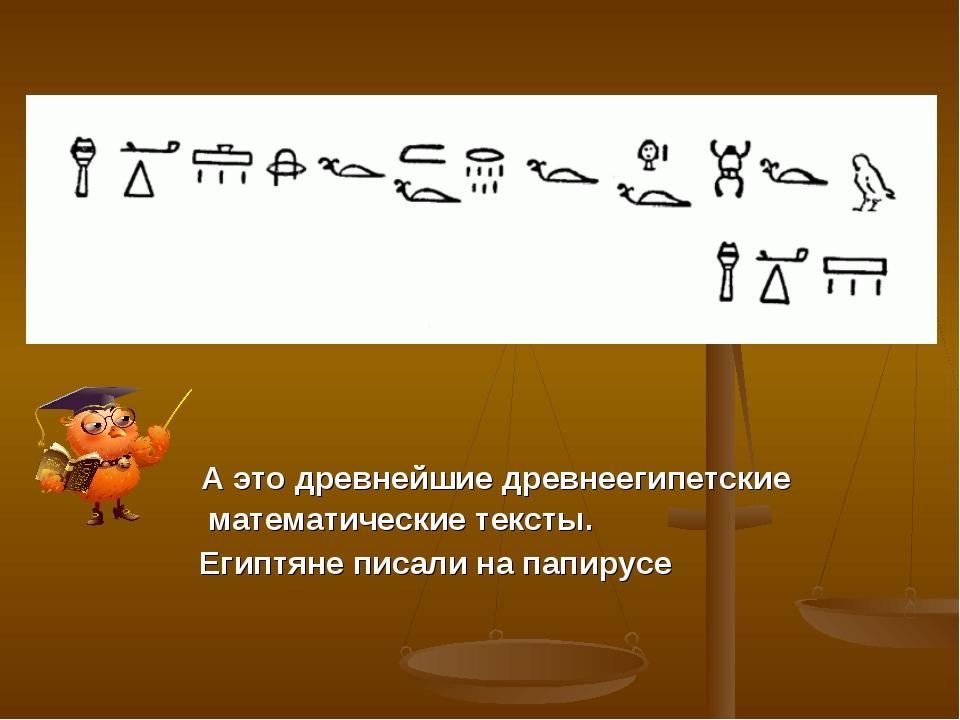 А это древнейшие древнеегипетские математические тексты. Египтяне писали на...