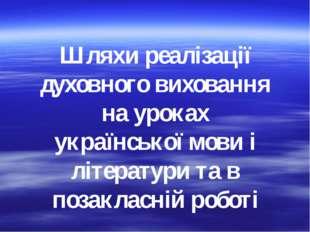 Шляхи реалізації духовного виховання на уроках української мови і літератури
