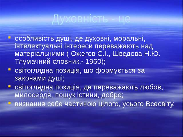 Духовність - це особливість душі, де духовні, моральні, інтелектуальні інтере...