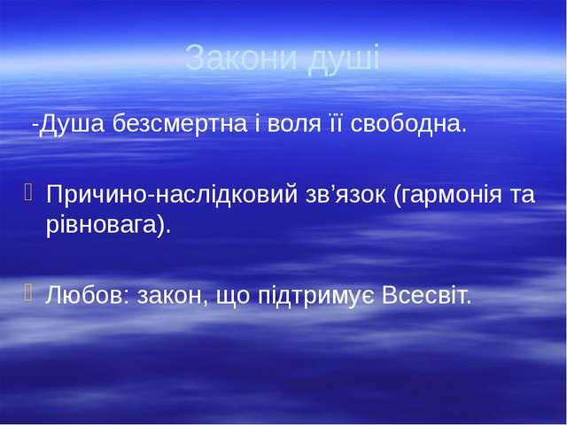 Закони душі -Душа безсмертна і воля її свободна. Причино-наслідковий зв'язок...