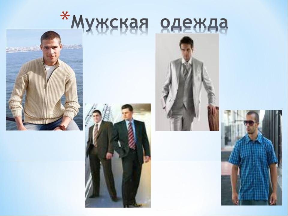 интернет магазины одежды мужская молодёжная