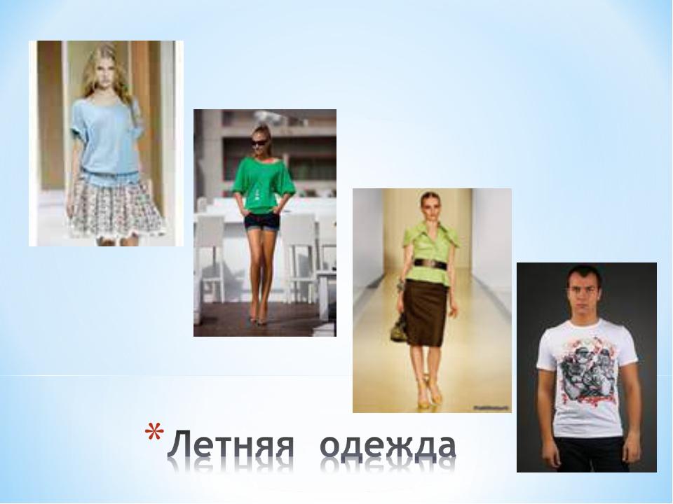 для проекта одежды одежды фото