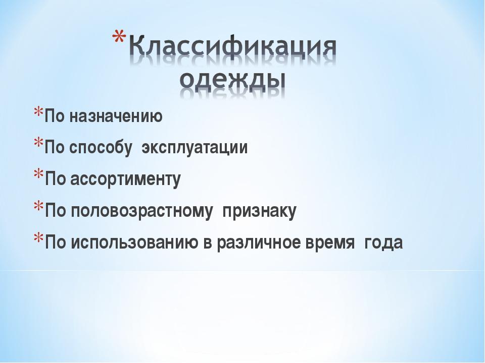 По назначению По способу эксплуатации По ассортименту По половозрастному приз...