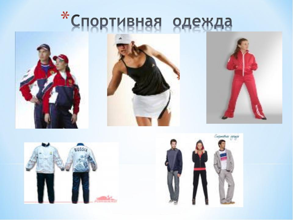 виды женской верхней одежды
