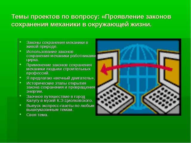 Темы проектов по вопросу: «Проявление законов сохранения механики в окружающе...