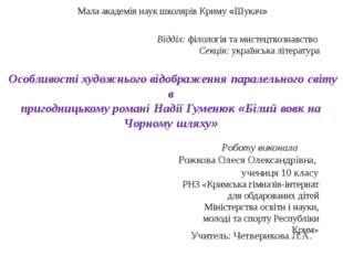 Відділ: філологія та мистецтвознавство Секція: українська література Особливо