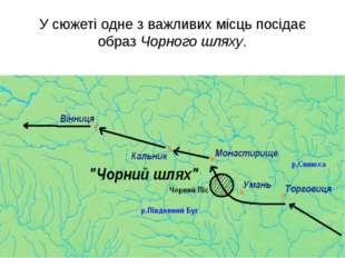 У сюжеті одне з важливих місць посідає образ Чорного шляху.