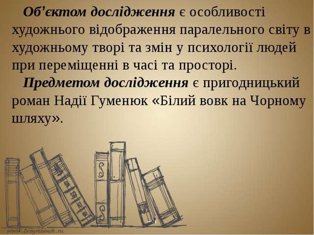 Об'єктом дослідження є особливості художнього відображення паралельного світ...