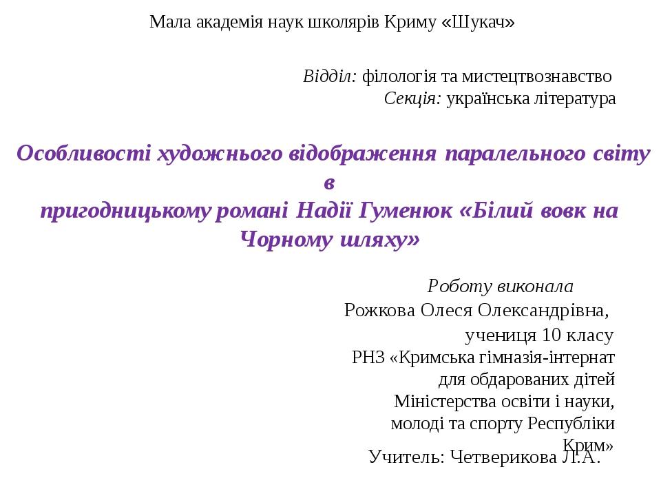 Відділ: філологія та мистецтвознавство Секція: українська література Особливо...