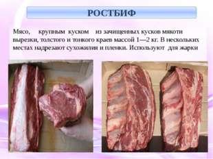 Мясо,  крупным куском из зачищенных кусков мякоти вырезки, толстого и то