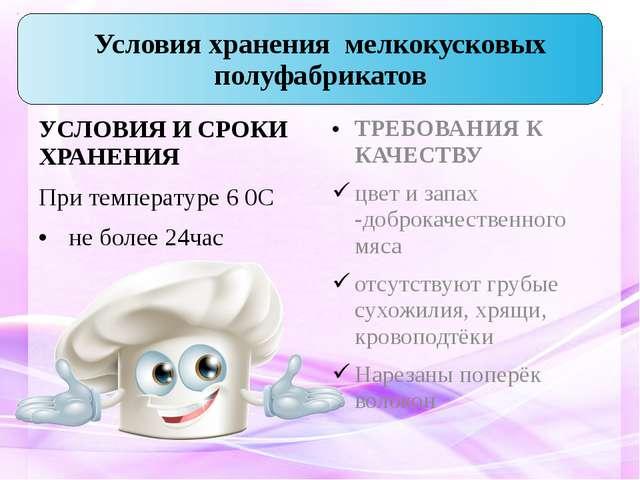 Условия хранения мелкокусковых полуфабрикатов УСЛОВИЯ И СРОКИ ХРАНЕНИЯ При т...