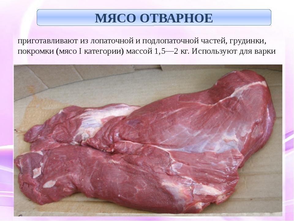 приготавливают из лопаточной и подлопаточной частей, грудинки, покромки (мясо...