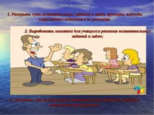 Задачи исследования: 1. Раскрыть суть познавательных заданий и задач, функции