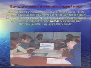 Подходы для решения познавательных заданий и задач. В процессе применения поз