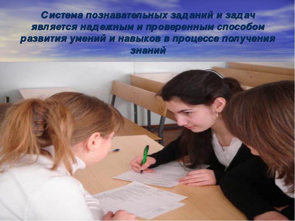 Система познавательных заданий и задач является надежным и проверенным способ...
