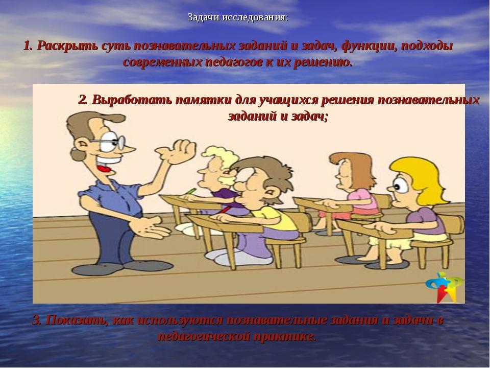 Задачи исследования: 1. Раскрыть суть познавательных заданий и задач, функции...
