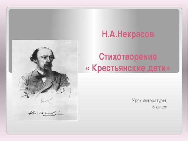 Н.А.Некрасов Стихотворение « Крестьянские дети» Урок литературы, 5 класс